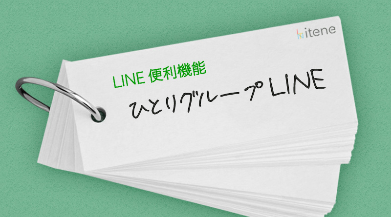 LINE便利機能